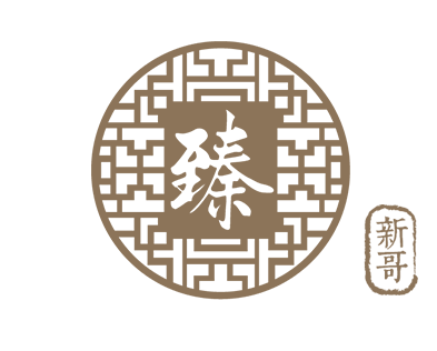 臻-新哥 Chowju Company Limited